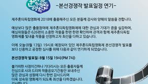 본선경쟁작 발표일정 연기 안내
