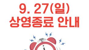 27일 (일) 온라인 상영관 종료예정 안내