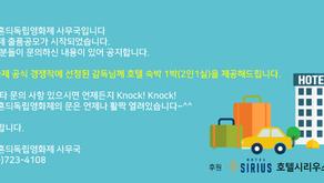 공식경쟁작 선정감독 초청안내 공지