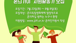 """제주혼듸독립영화제 2019                  """"혼듸가이 (Hondie Guys)""""               자원활동가 모집"""