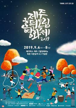 2019 혼듸독립영화제_포스터.jpg