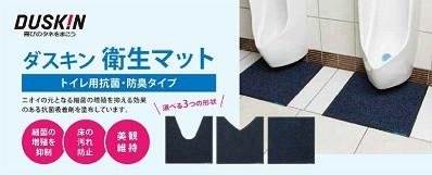 衛生マット<トイレ用抗菌・防臭タイプ>登場!