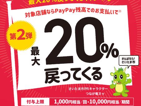 PayPayでお支払いするとお会計額の最大20%戻ってくる!!