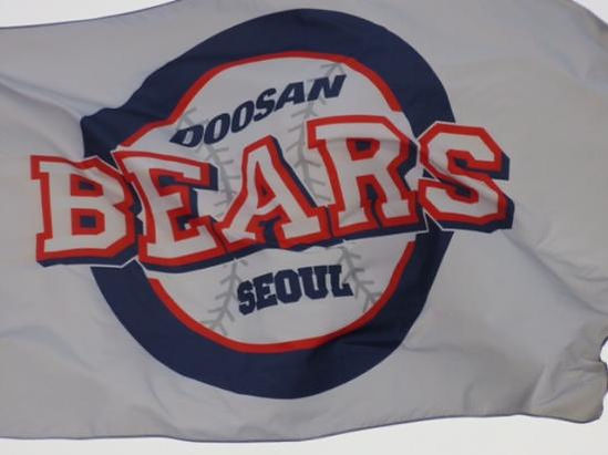 doosan-bears-1-of-2-teams.jpg