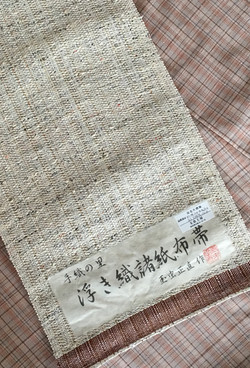 浮き織諸紙布の帯
