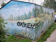 Псевдограффити, автор Потапов Владимир
