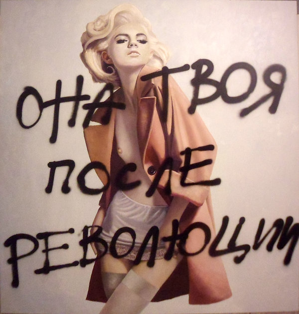 """""""Она твоя после революции"""", мдф, масло, 103[98 см., 2012"""