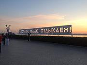 Памятник неизвестному каналу, 800х600 см., 2013, автор Потапов Владимир
