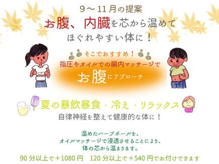 9月~11月提案「お腹ほぐしプラン!!」