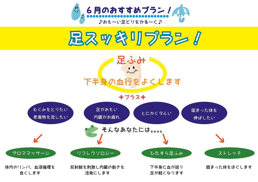 6月のおすすめプランweb用.jpg