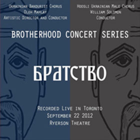 Brotherhood — Братсво