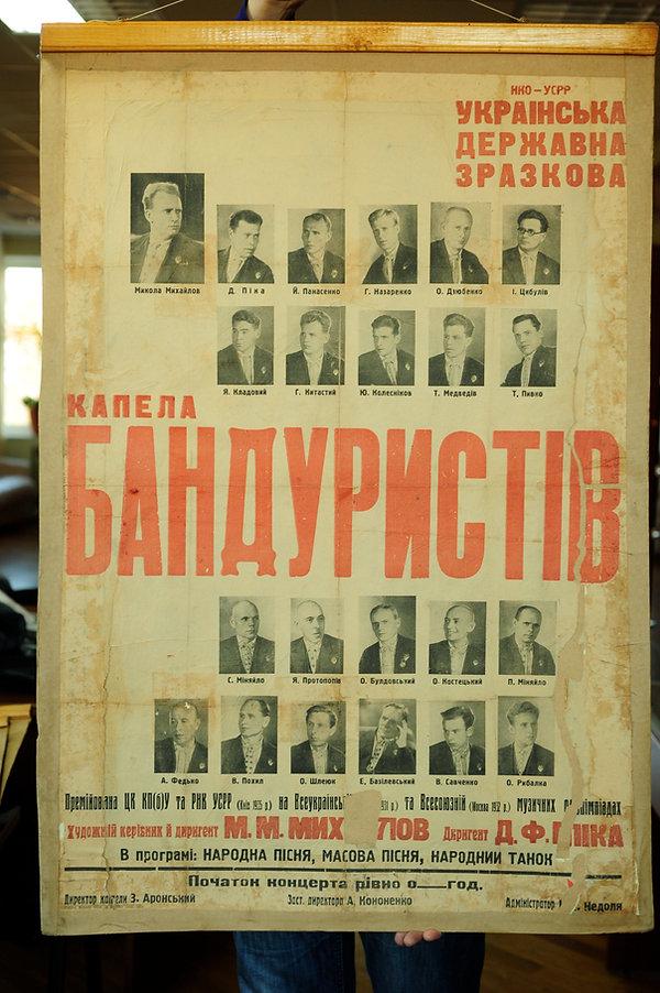 1930s_Kyiv Kapelia Poster.jpg