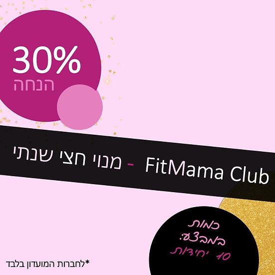 FitMama club -חצי שנתי