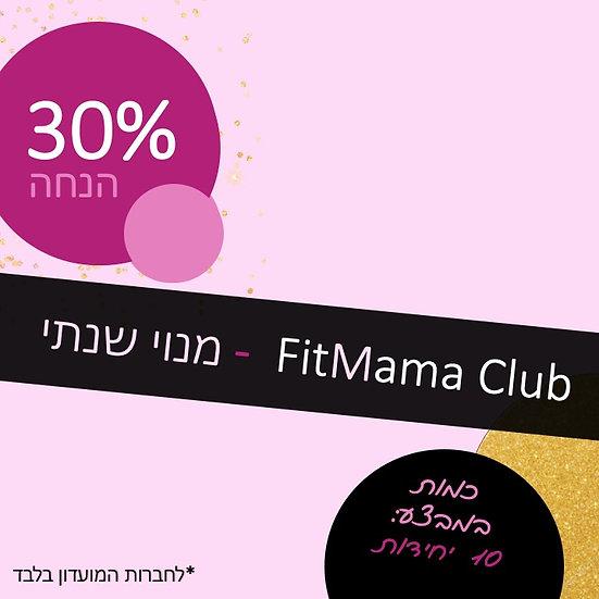 FitMama club - שנתי
