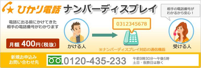 固定電話のナンバー・ディスプレイは、無料にすべき。