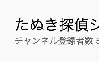 祝!YouTubeチャンネル500人突破✨