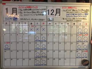 新年は1月9日から営業☀