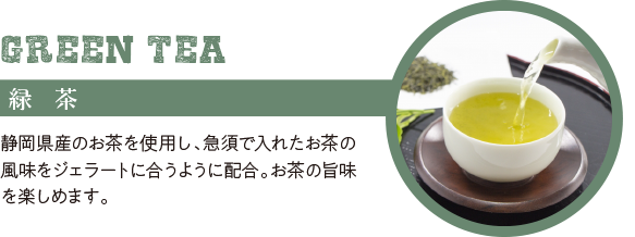 greentea_menu.png