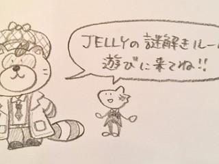 ジェリー落書き❤
