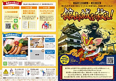 館山城謎解き_A3二つ折りパンフ表面_0825.jpg