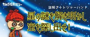星謎_バナー.jpg