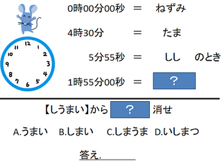 【回答編】30分謎製作チャレンジ