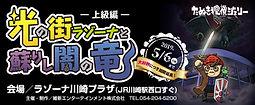 0506ラゾーナ上級編_バナー.jpg