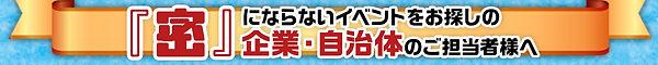 密にならないイベントバナー.jpg
