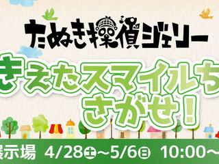 各所で謎解きイベント開催!!