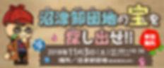 沼津卸団地_バナー.jpg