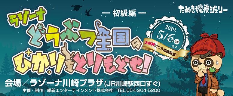 0506ラゾーナ初級編_バナー.jpg