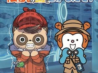 水族館で謎解き!ホヤぼーやと伝説の宝を探そう!