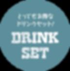 drinkset_title.png