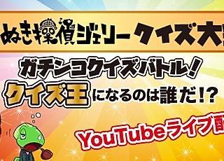 第19回クイズ大会本日開催!