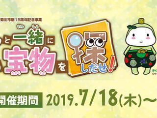 謎解きゲーム4本開催!