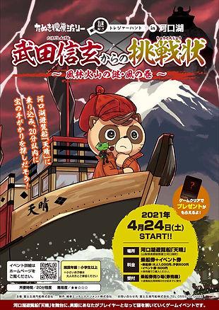 【確認用】kawaguchiko_A4_red_ol前.jpg