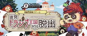 アリス謎_バナー.jpg