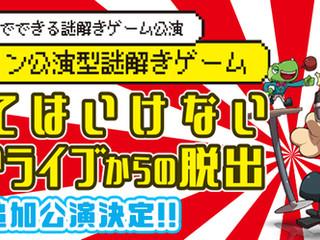 8/9〜ジェリールーム再開!