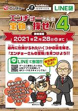 99-2101謎とき4-B2.jpg