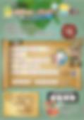 スクリーンショット 2020-06-21 13.01.50.png