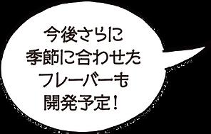 fukidasi.png