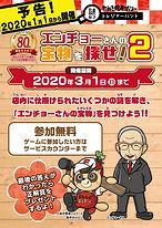 99-2001謎とき2-B2(1).jpg