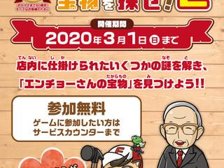 2020年元日スタートの周遊型謎解き★