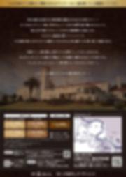 川奈ホテル_A4チラシ-2.jpg