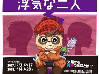 新作公演「リアル探偵ゲーム 浮気な二人」を開催します!