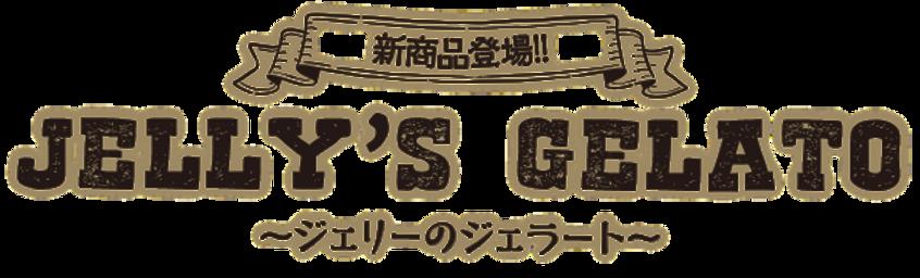 jellygelato_logo.png
