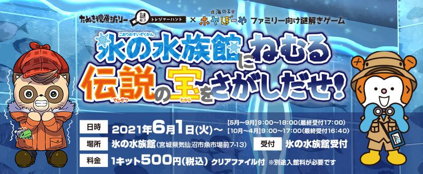 氷の水族館謎_バナー.jpg
