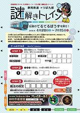 201804_つば九郎謎解き_A4_校了.jpg