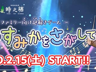 2月15日START!in御殿場高原時之栖