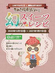 fukuchiyama_POP.jpg